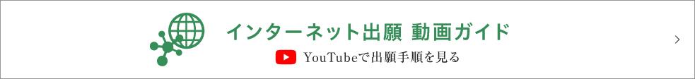 インターネット出願動画ガイド